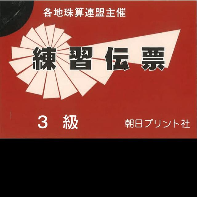 (旧) 日商 練習伝票 3級