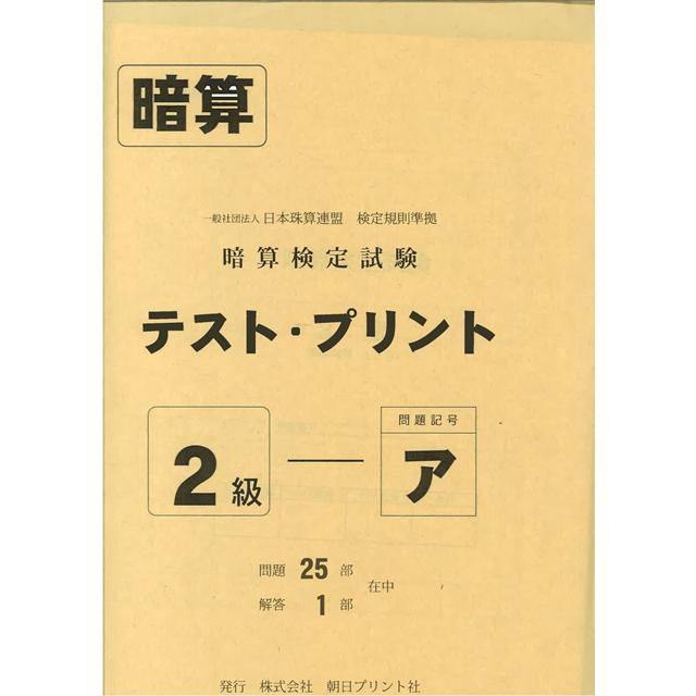 日珠連  暗検テストプリント 2級