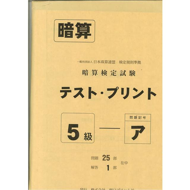 日珠連  暗検テストプリント 5級