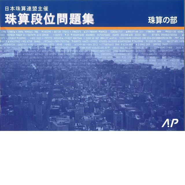 日商・日珠連珠算問題集  段位