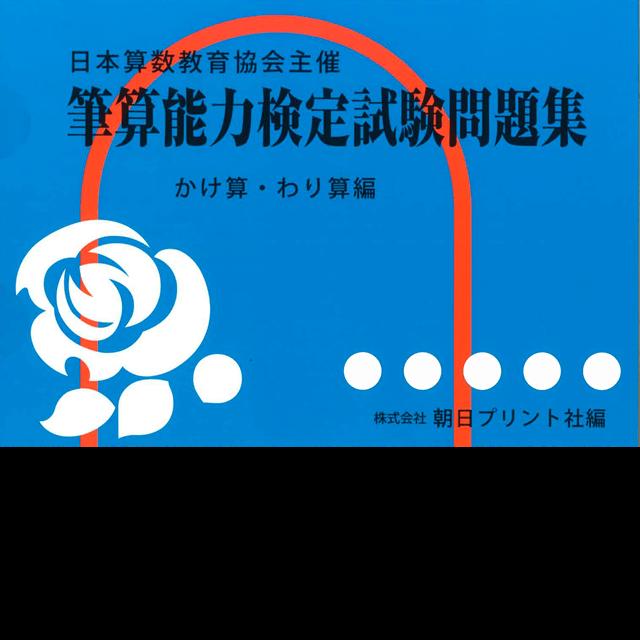 筆算 問題集 乗除(青)