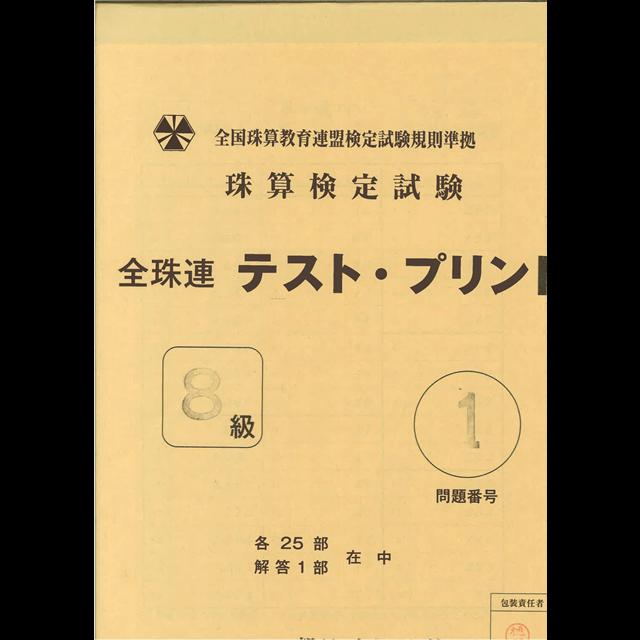 全珠連 テストプリント 8級