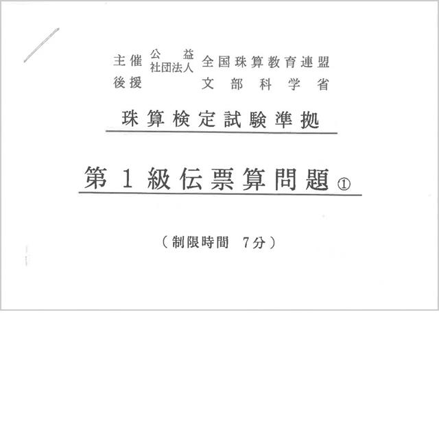 全珠連 テスト伝票 1級