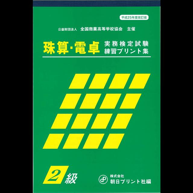 珠算・電卓プリント集 2級