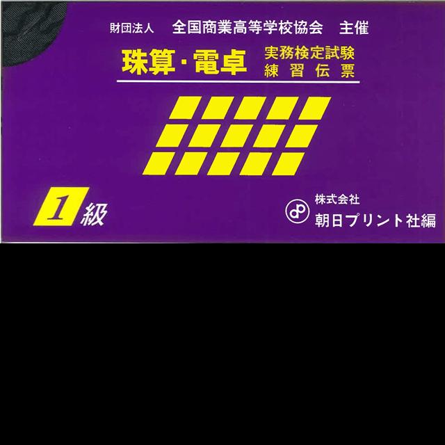 珠算・電卓練習伝票 1級
