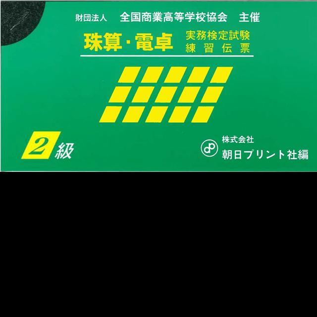 珠算・電卓練習伝票 2級