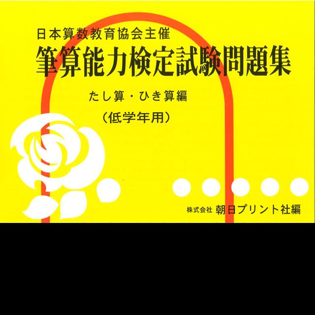 筆算 問題集 低学年(黄)