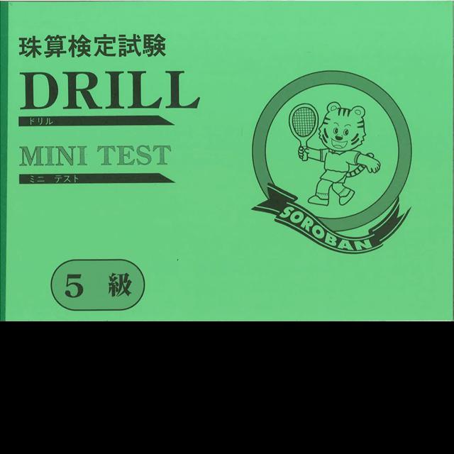 ドリル ミニ テスト 5級