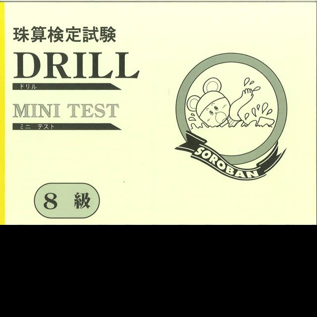 ドリル ミニ テスト 8級