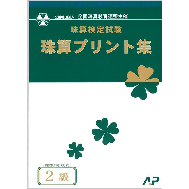 全珠連  プリント集 2級