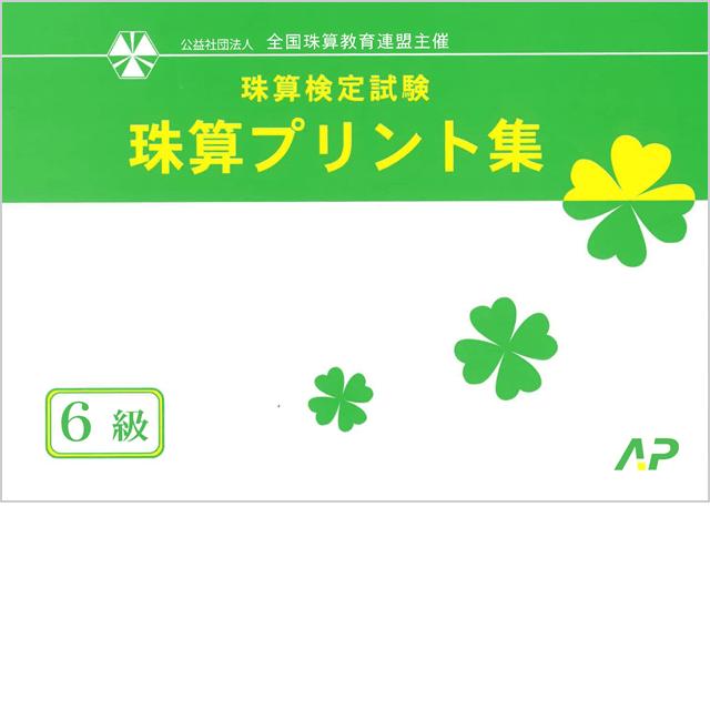 全珠連  プリント集 6級