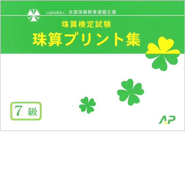 全珠連  プリント集 7級