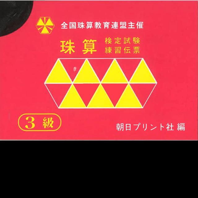 全珠連  練習伝票 3級