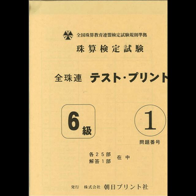 全珠連 テストプリント 6級