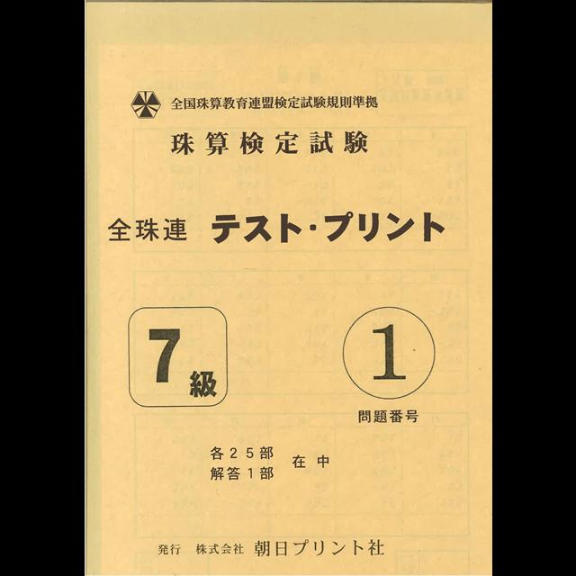 全珠連 テストプリント 7級
