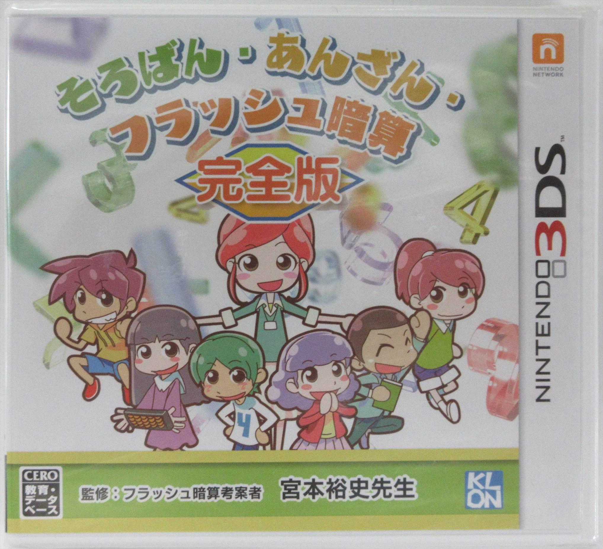 3DSソフト完全版 そろばん・あんざん・フラッシュ暗算 完全版