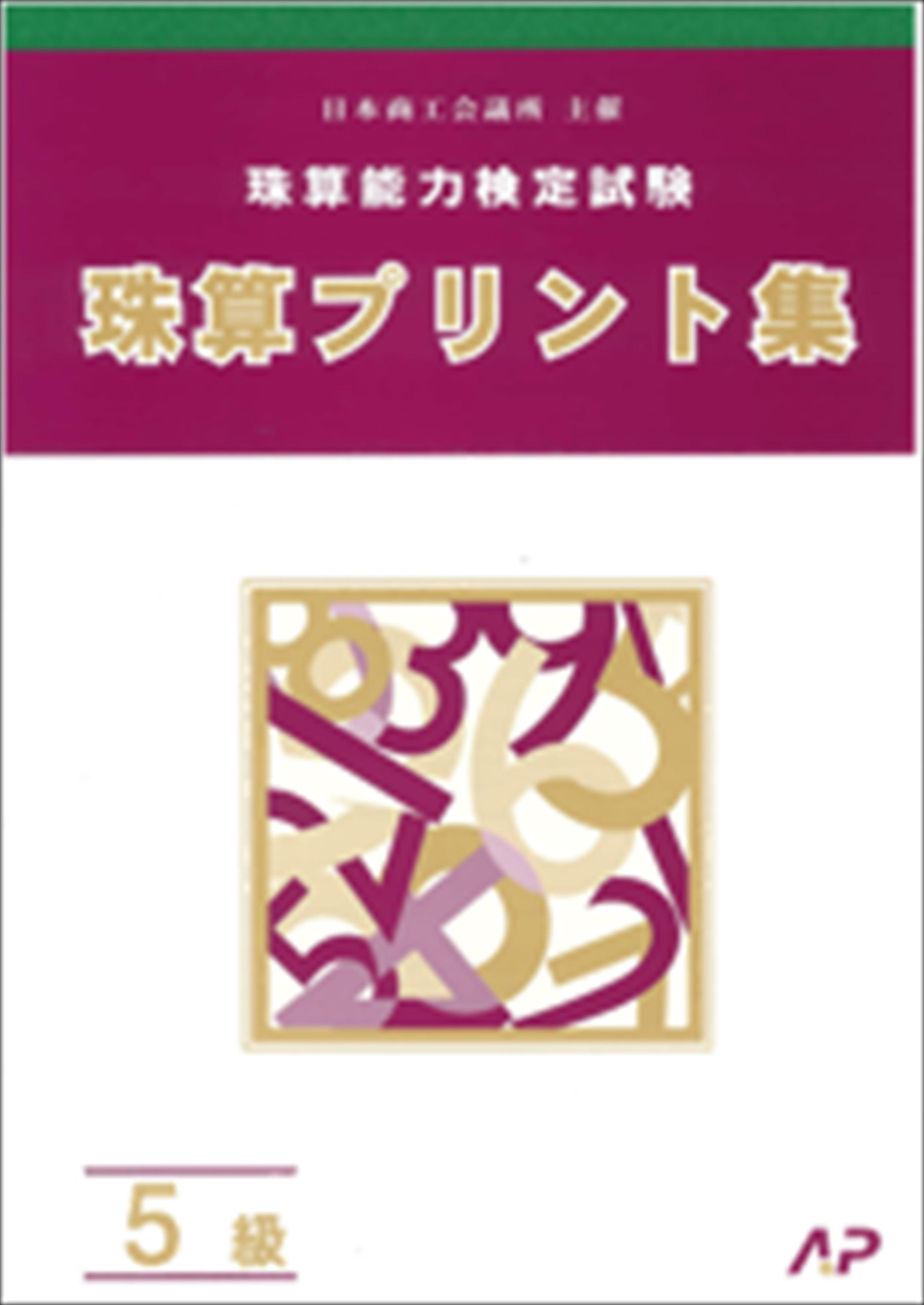 日商・日珠連  珠算プリント集 5級大判