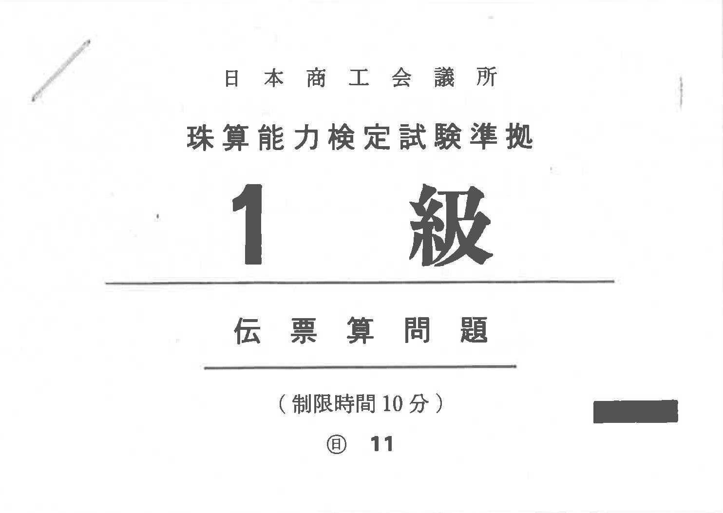 (旧) 日商 テスト伝票 1級