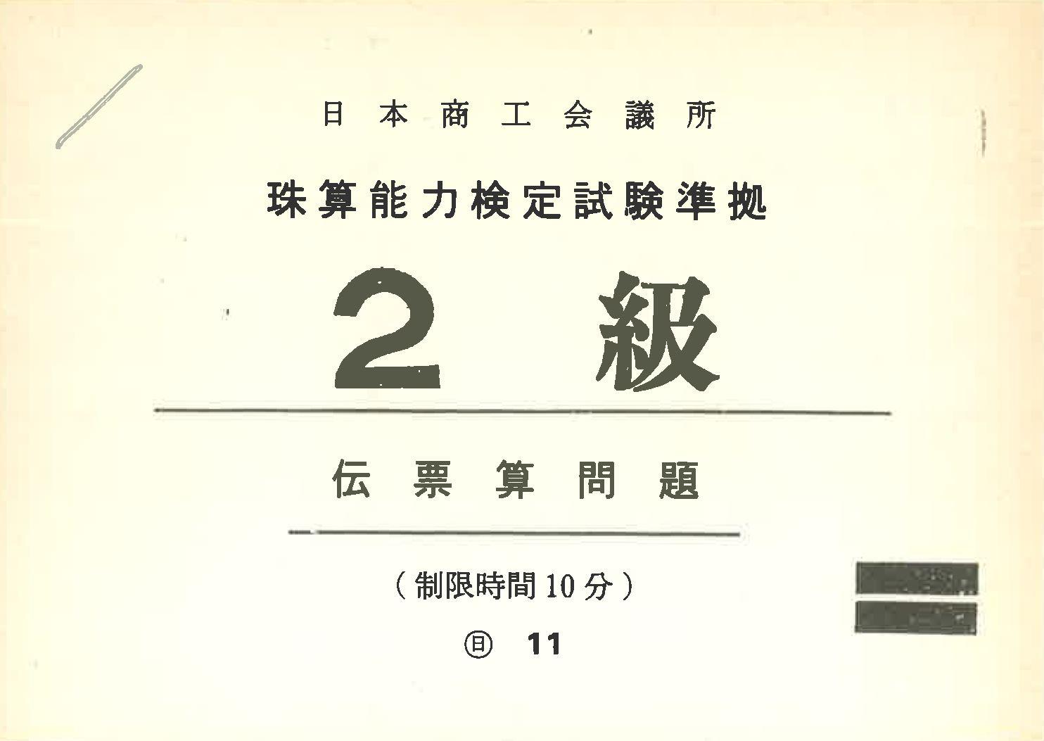 (旧) 日商 テスト伝票 2級