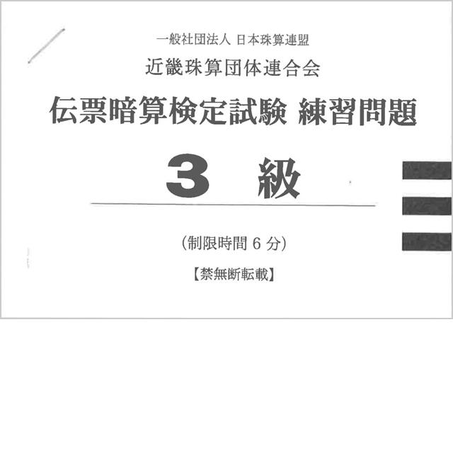 近団連暗算テスト伝票 3級