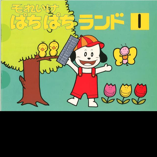 ぱちぱちらんど ぱちぱちランド(1)