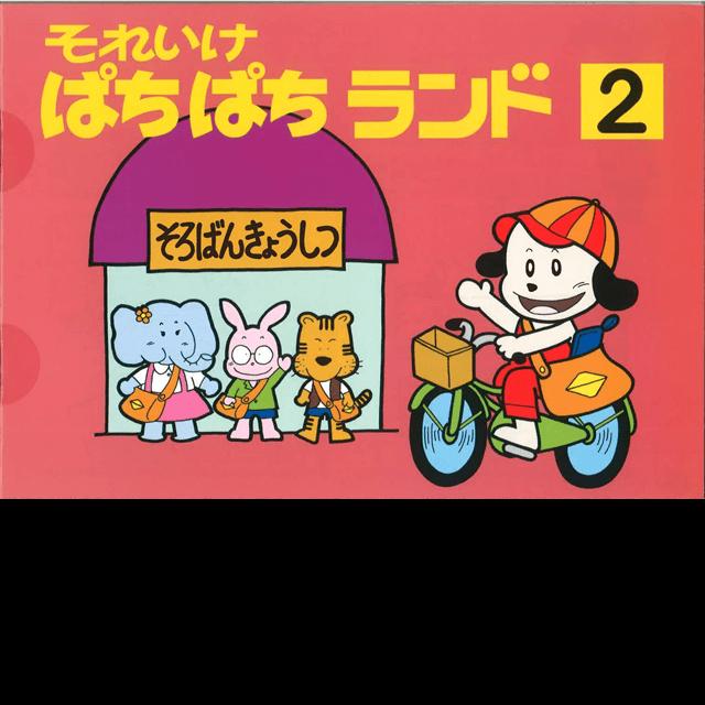ぱちぱちらんど ぱちぱちランド(2)