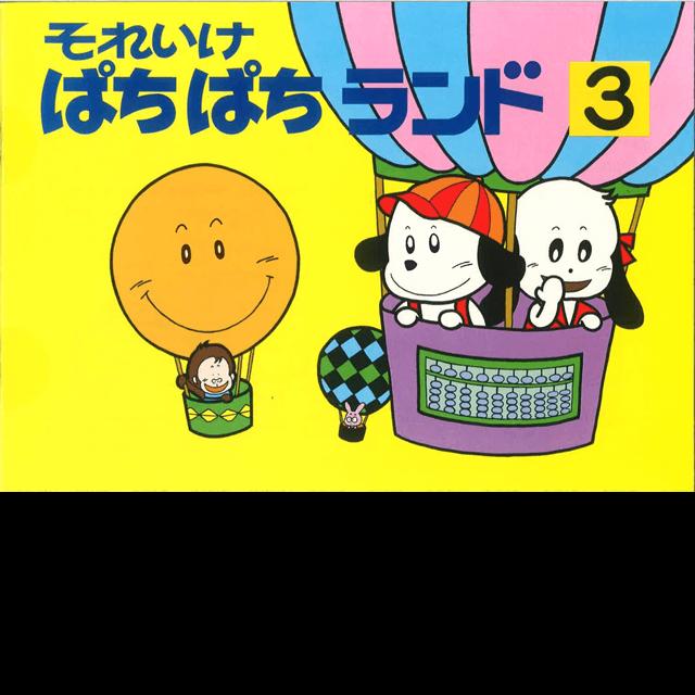 ぱちぱちらんど ぱちぱちランド(3)