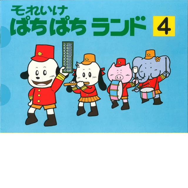 ぱちぱちらんど ぱちぱちランド(4)