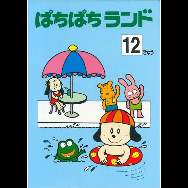 ぱちぱちランド プリント集 12級