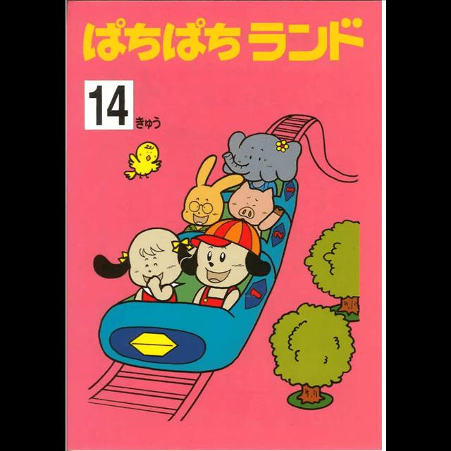 ぱちぱちランド プリント集 14級
