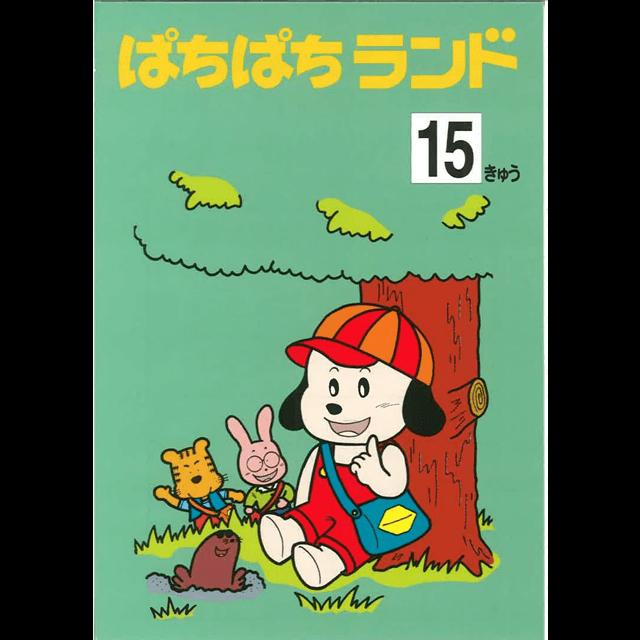ぱちぱちランド プリント集 15級