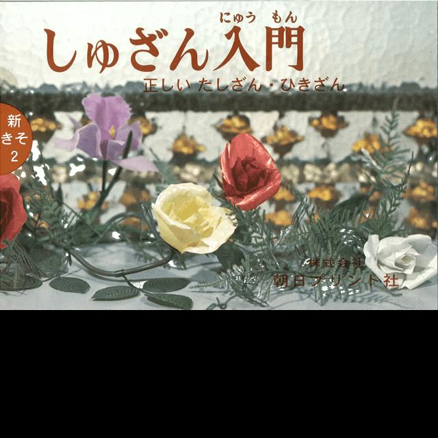 入門書 新きそ(2)