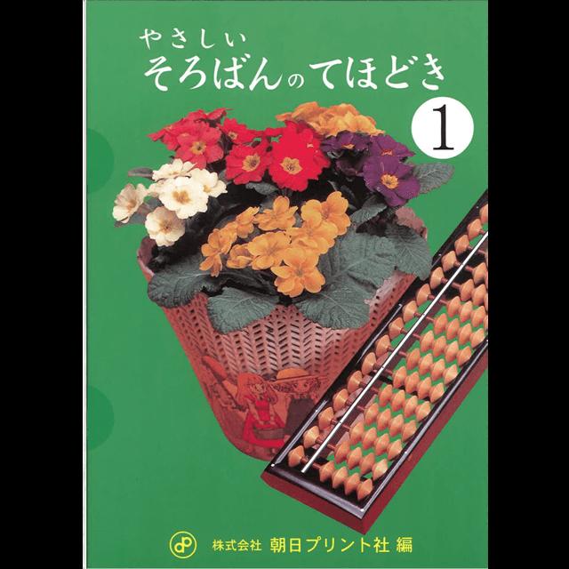 入門書 そろばんのてほどき(1)