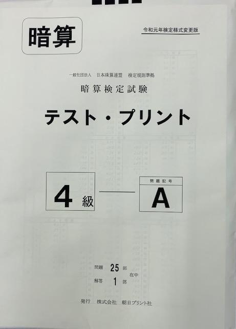 日珠連  暗検テストプリント 4級