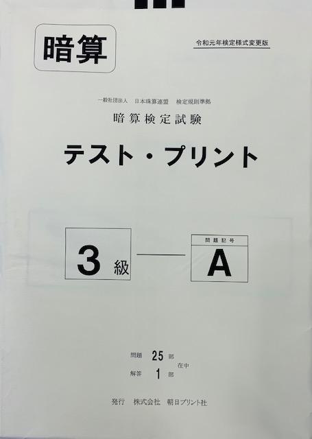 日珠連  暗検テストプリント 3級