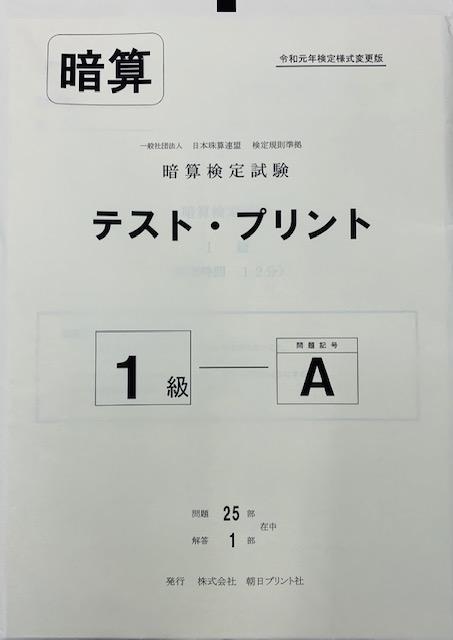 日珠連  暗検テストプリント 1級