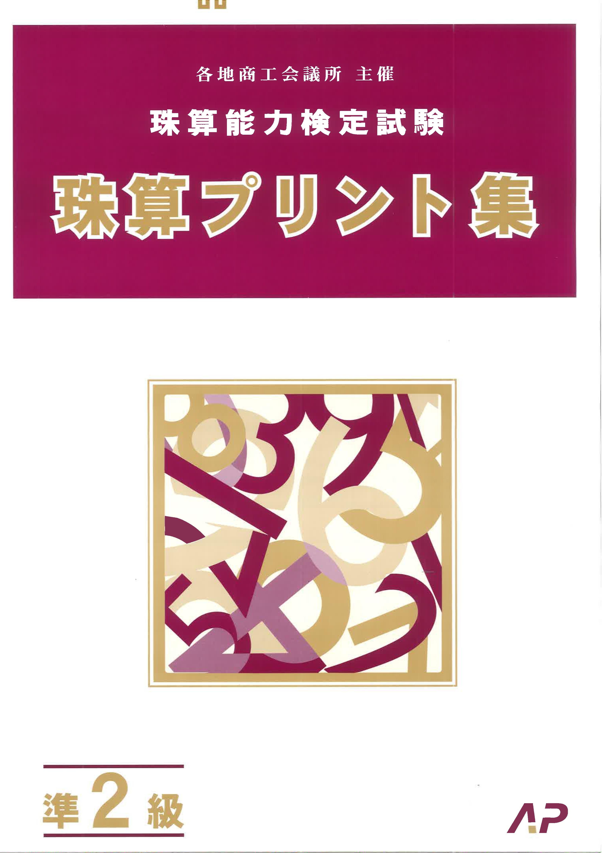 日商・日珠連  珠算プリント集 朝日準2級