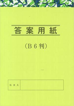 珠算ノ-ト 答案用紙B6