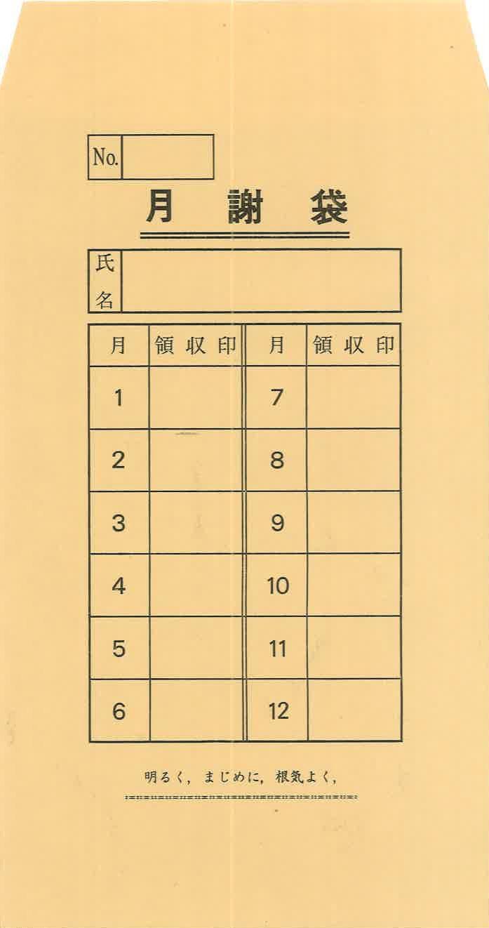 月謝袋・おつり袋 月謝袋(100枚)
