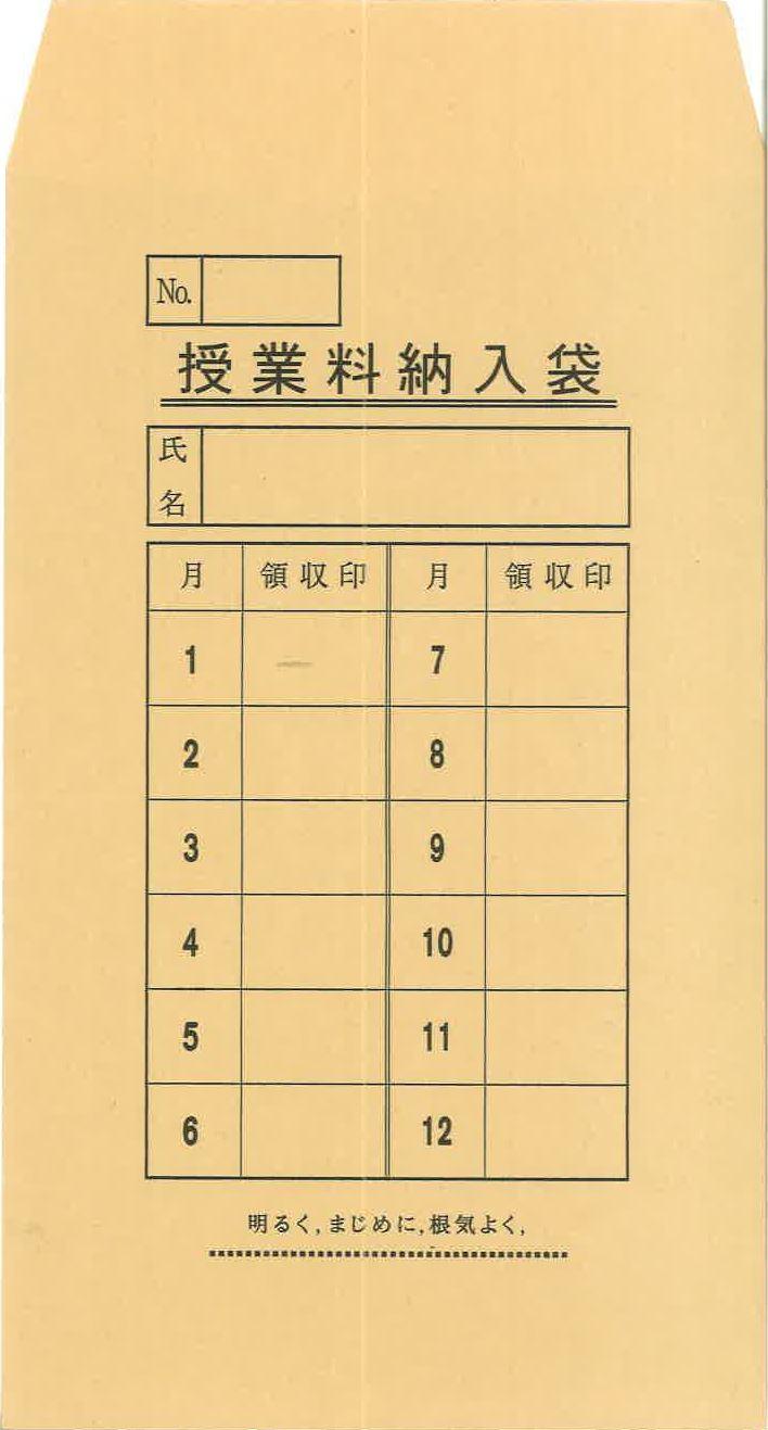 月謝袋・おつり袋 授業料納入袋(100枚)