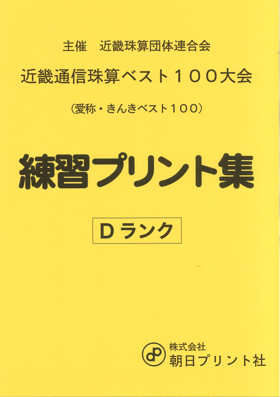 きんき ベスト100 Dランク