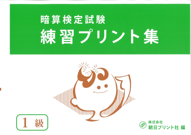 (旧) 日珠連 暗検プリント集 1級