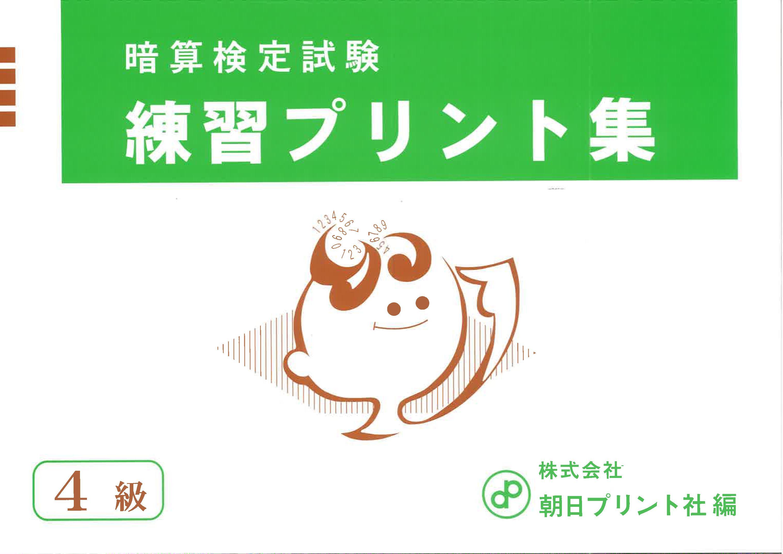 (旧) 日珠連 暗検プリント集 4級