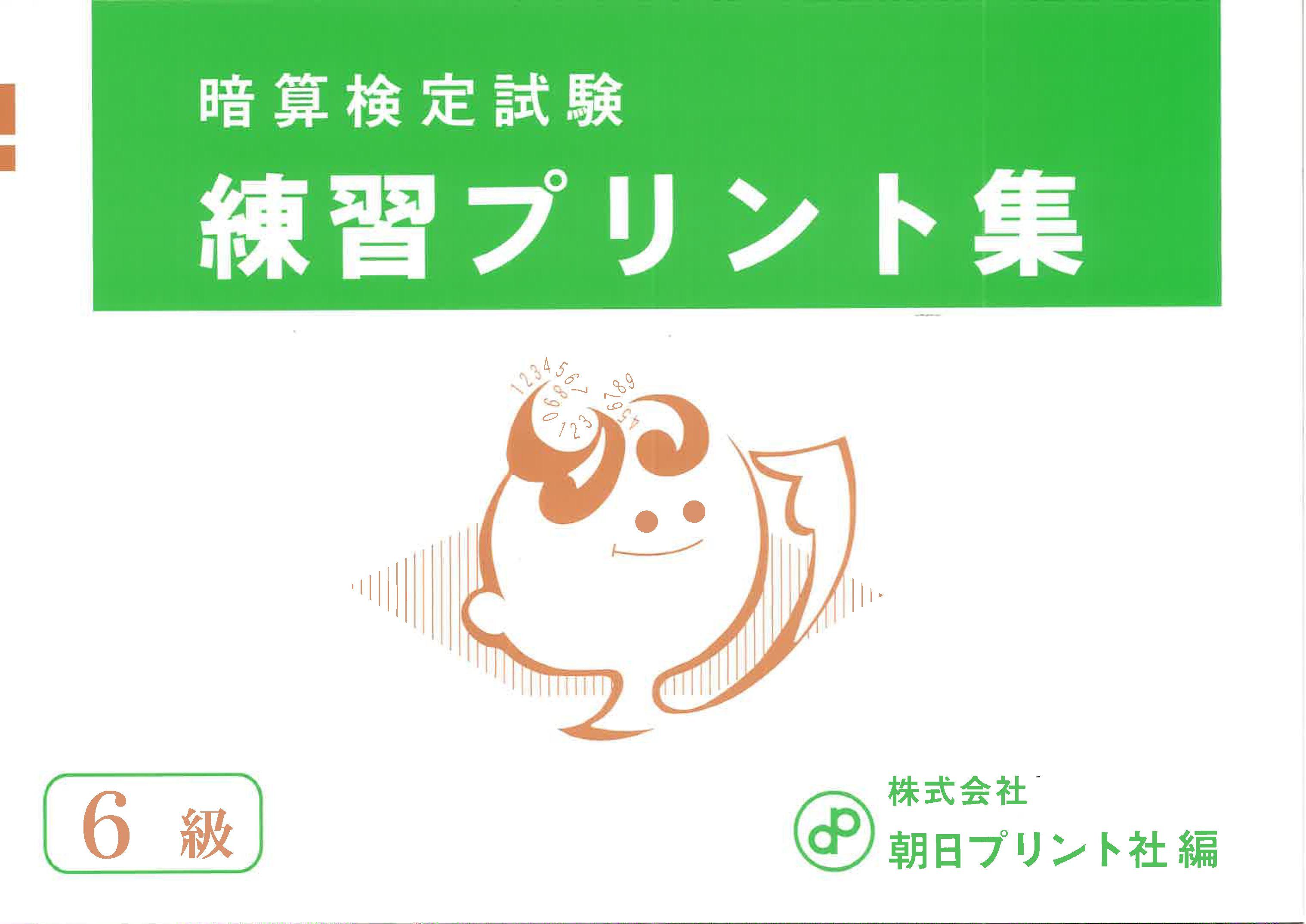 (旧) 日珠連 暗検プリント集 6級