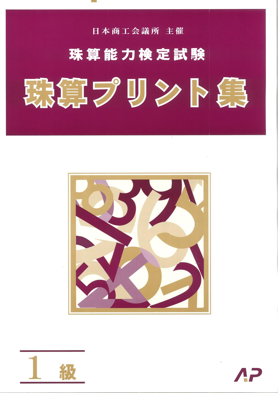 日商・日珠連  珠算プリント集 1級