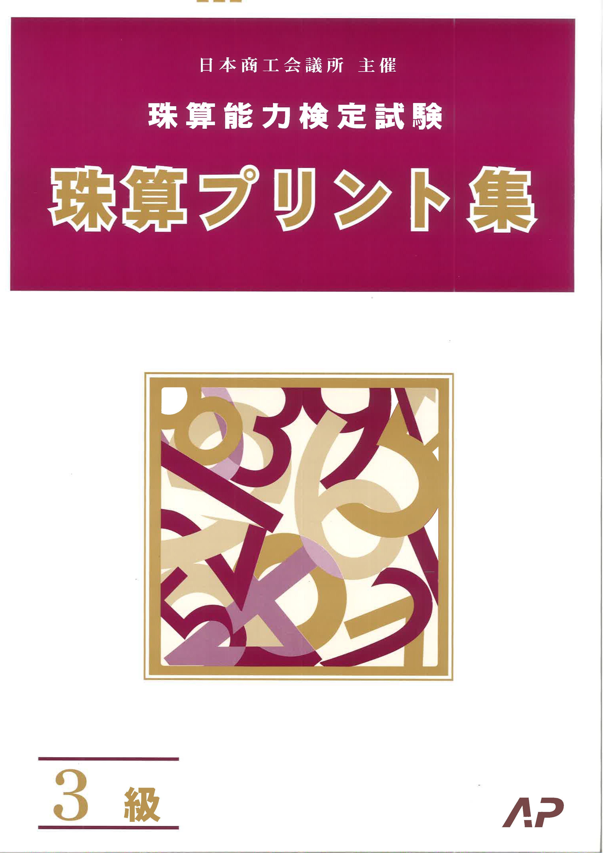 日商・日珠連  珠算プリント集 3級