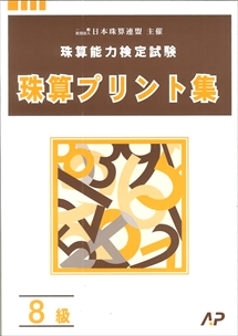 日商・日珠連  珠算プリント集 8級