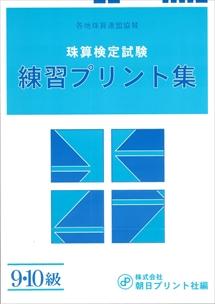 (旧)日商 プリント集 9・10級(小)