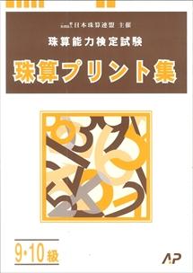 日商・日珠連  珠算プリント集 9・10級