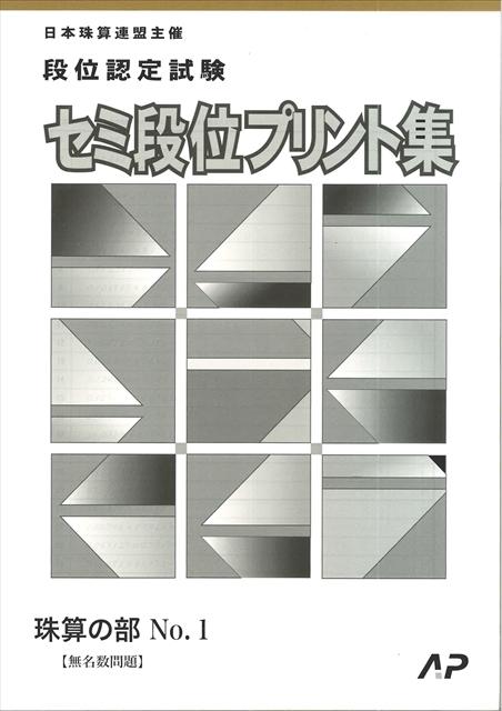 日商・日珠連  珠算プリント集 珠算セミ段位No1